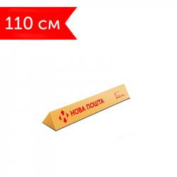 Тубус 110 cм (20 шт. в пачці)