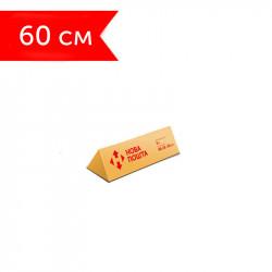 Тубус 60 cм (20 шт. в пачці)